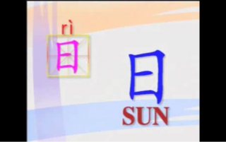500-most-common-used-chinese-characters-01_mandarinchineseschool_com_1491738964.png