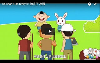 chinese-kids-story-01-the-wolf-is-coming_mandarinchineseschool_com_1491739971.jpg