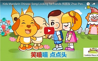 chinese_songs_for_kids_looking_for_friends_mandarinchineseschool_com_1492308261.jpg