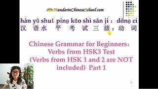 hsk3-test-all-verbs-mandarinchineseschool_com_1493706552.jpg