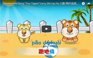 kids_chinese_song_two_tigers-liangzhi_laohu_1491733644.jpg