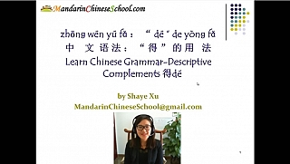 learn-chinese-grammar-how-to-use-de-mandarinchineseschool_com_1493706750.jpg