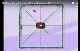 learn_to_write_chinese_characters-lesson_02_mandarinchineseschool_com_1492308915.jpg