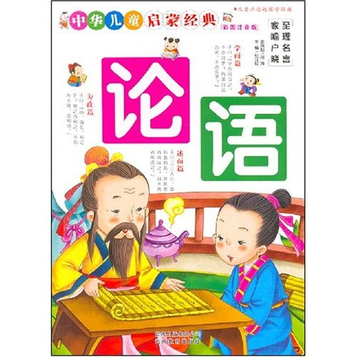 the translation of lunyu Analects (lunyu) is the core text in the   translation roger ames and henry rosemont offer a new translation of this chinese classic of confucius.