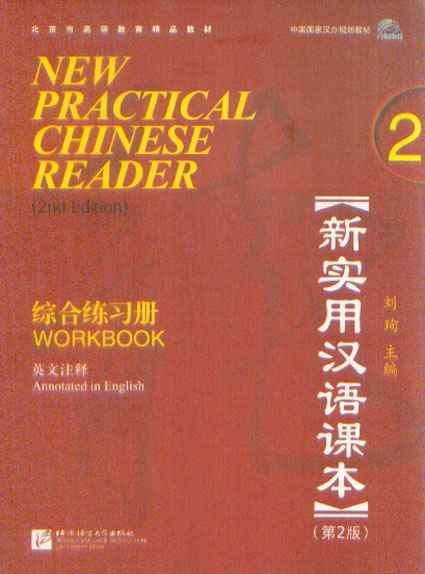 New Practical Chinese Reader Workbook 2 Answer Key pdf Free